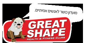 Great Shape | מועדון כושר לאנשים אמיתיים