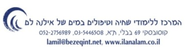 פעילויות במים – אילנה לם – תל אביב