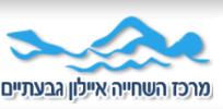 פעילויות במים – מרכז השחייה איילון גבעתיים – גבעתיים