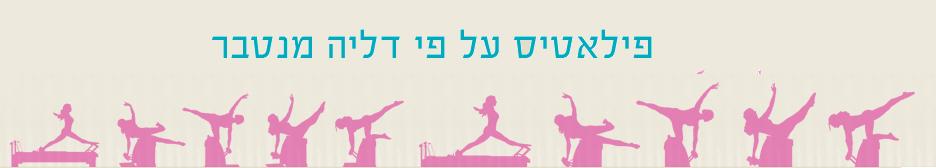פילאטיס-  פילאטיס על פי דליה מנטבר – תל אביב