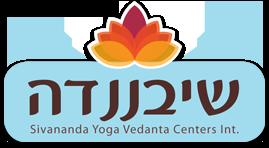 יוגה – שיבננדה – תל אביב