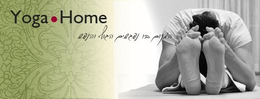 יוגה בבני ציון – Yoga Home