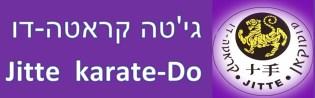 קראטה – גי-טה קראטה – ירושלים