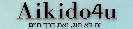 אייקידו – Aikido4u – גבעת שמואל