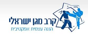 קרב מגע – קרב מגן ישראלי –  כפר יונה
