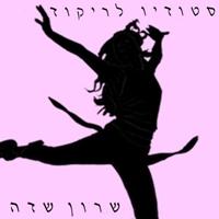 ריקוד – סטודיו לריקוד שרון שדה – פתח תקווה