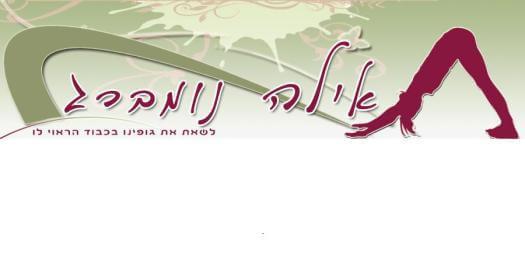 אימון שיקומי – אילה נומברג – חיפה