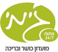 מכון כושר – ג'ימי – תל אביב