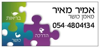 מאמן אישי –  kosher 4 life