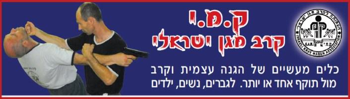 קרב מגע – קרב מגן ישראלי – כרמיאל